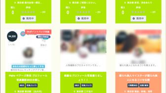 【ネットナンパの基本15】俺たちは出会い系アプリ(サイト)というネットショップに陳列された商品です