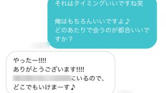 婚活アプリのpairs(ペアーズ)で奥田咲似の美容部員スレンダー美女とたった3往復のメッセージでアポ確定