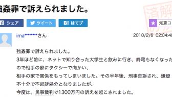 【ネットナンパの基本16】「ミスター東大出場者」稲生大輝容疑者逮捕から改めてネットナンパにおけるリスクヘッジを考える